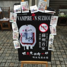 Suzhou Has Many Vampires