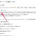 WordPressの投稿画面からLinkというボタンを押すと既存のコンテンツにリンクできるなんて知らなかった!