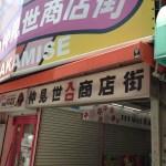 「ぼんじり」が絶品だった町田仲見世商店街の焼き鳥屋が閉店していてショック!