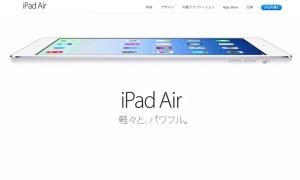 アップル - iPad Air.jpg