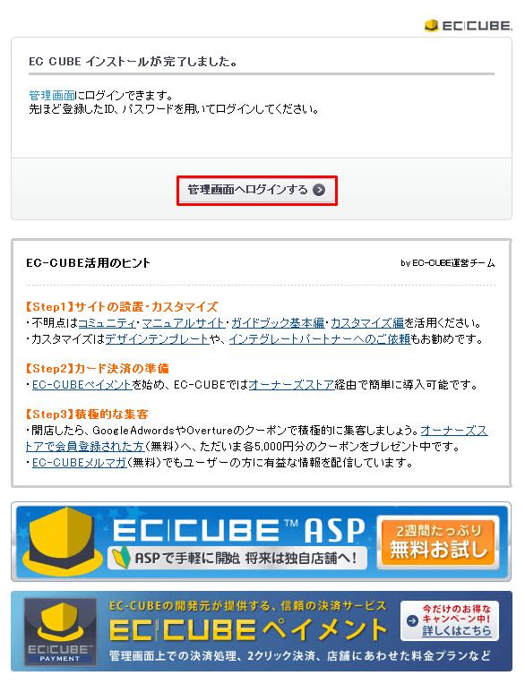 ec-cube_27
