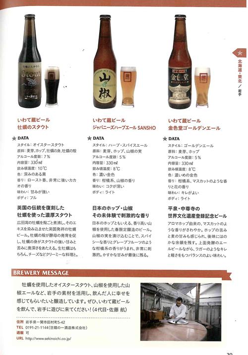 beerzukan3