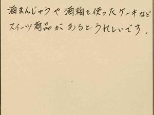 神奈川県 川崎市 M.O様 43歳