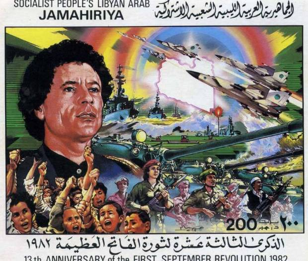 1982 - 13th Anniveersary of the First September Revolution (1969) Libyan stamp 200 dirham/Flickr - CC BY-SA 2.0