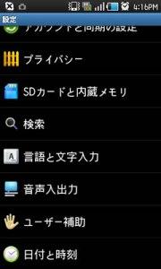 Galaxy S で辞書登録1