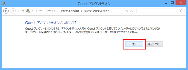 guestアカウントを有効にする方法4
