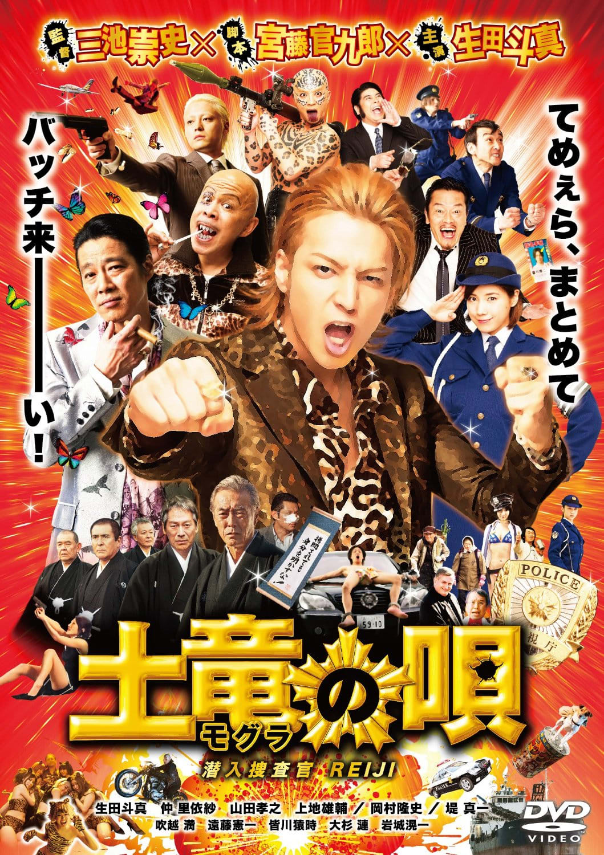 The Mole Song Undercover Agent Reiji (2013) Brrip 1080p VOSE