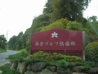 「麻倉ゴルフ」の画像検索結果
