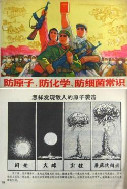 防原子, 防化学, 防细菌常识(1971)