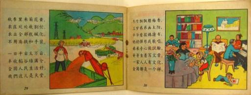 总路线图画唱本(1958)