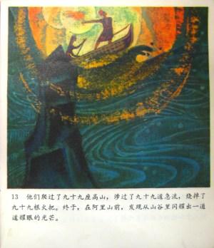 日月潭的传说(1981)