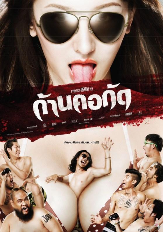 DEAD BITE poster - 1
