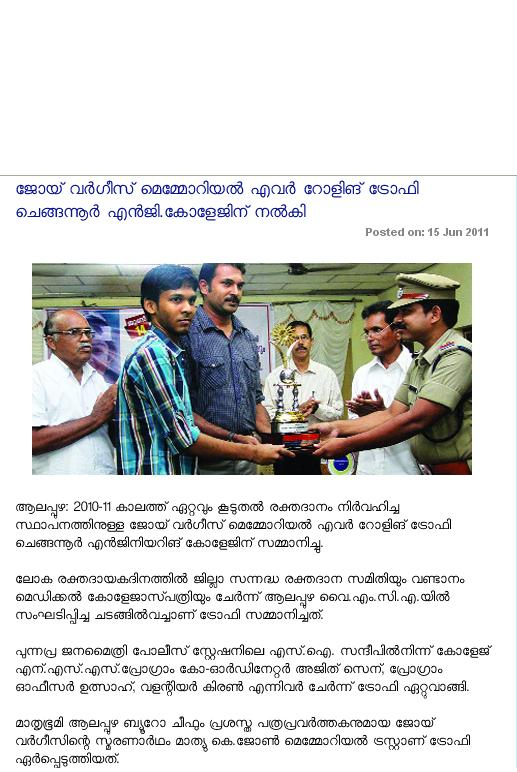 CEC Blood Donation Award 2011 Mathrubhumi News
