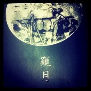 爆破處 窺月 Postcard