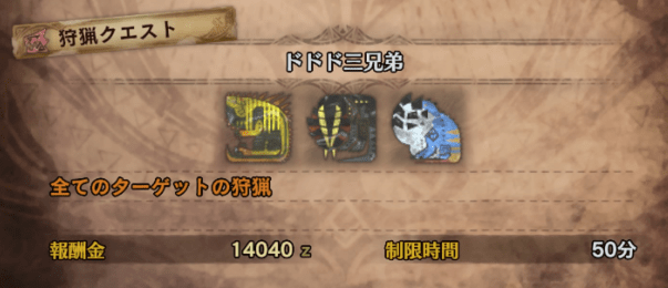 FGドドド三兄弟 (1).png