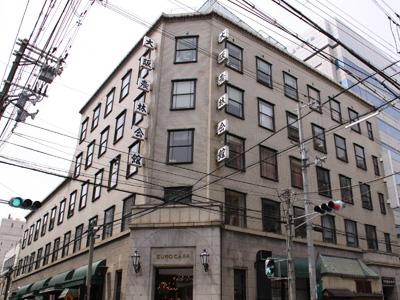 大阪農林会館3階角が日本極東貿易