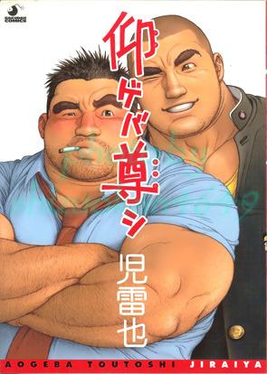 gay furry manga