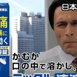 日本臓器製薬(ラックル速溶錠)CMの外国人俳優は誰?名前や年齢を調査!