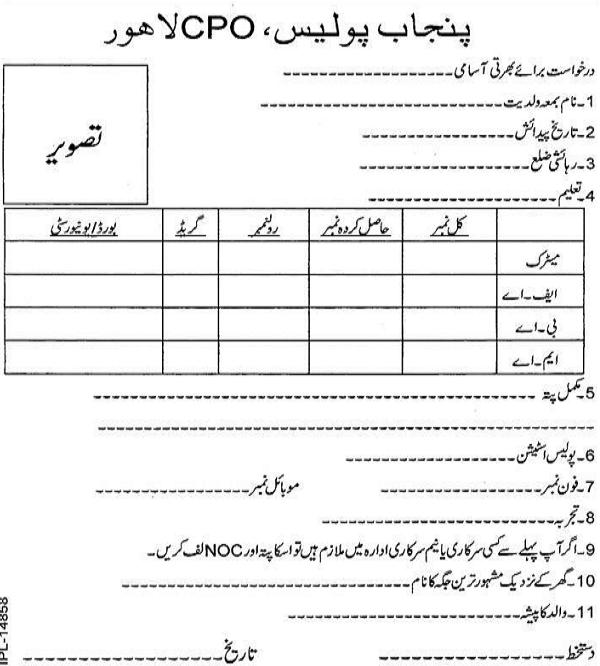 Punjab Police Junior Clerk Job Lahore 2014 Free Downlod