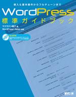 マクラケン直子著『WordPress標準ガイドブック』(毎日コミュニケーションズ)