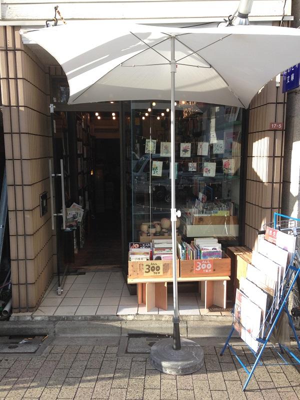 にわとり書店