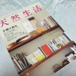 【書評】『天然生活 2013年9月号 特集:本棚は親友』