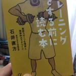 【書評】石井直方『トレーニングをする前に読む本──最新スポーツ生理学と効率的カラダづくり』