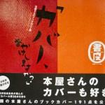 【shop BSLの商品紹介】『カバー、おかけしますか? 本屋さんのブックカバー集』