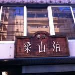 本屋探訪記vol.1:京都河原町にある名前通りにクラシックな古書店「書砦・梁山泊」