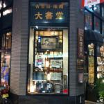本屋探訪記vol.3:京都河原町にある海外の人にお土産を買ってあげたくなる古書店「大書堂」