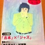 zine(ジン):Sanpo magazine 2009年第2号 2大特集「古本」×「ジャズ」