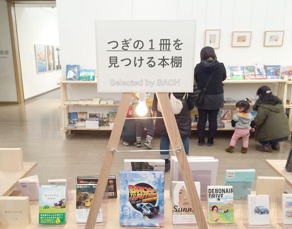 たかさき絵本フェア03