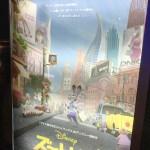 【レビュー】見せ方の妙に感激! 〜映画『ズートピア』を観てきたよ!〜