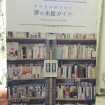 【本屋好きの読む本屋本】『まだまだ知らない夢の本屋ガイド』