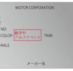 2015年2月【国産車キャンペーン】