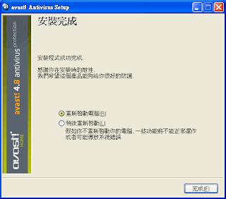 免費防毒軟體avast!中文版   安裝教學 av 8