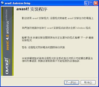 免費防毒軟體avast!中文版   安裝教學 av 1