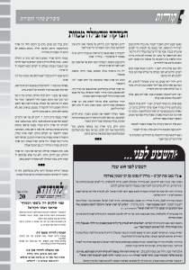 אוצרות ברסלב עמוד 3