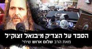 """הרב שלום ארוש מספיד את מוהרא""""ש זצוק""""ל: """"עם ישראל איבד גנרל גדול, מצביא גדול"""""""