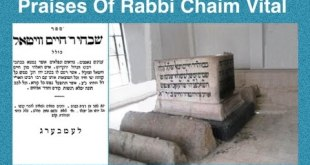 Part 4 Year 5325  | Praises of Rabbi Chaim Vital