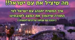 מה שיציל את עם ישראל ! , איך משיח יתנהג עם ישראל לפי התורה שיהפוך את המצב לטובתינו