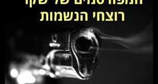 אנוכי השם אלוהיך כנגד לא תרצח – איך רוצחים נשמה של יהודי שיעור מאת אהרון ישכיל