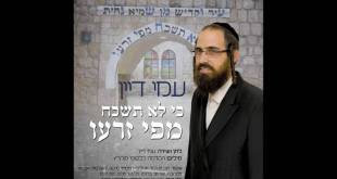 עמי דיין – לא תשכח | לכבוד רבי שמעון בר יוחאי