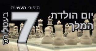יום הולדת המלך – שבעה בעטלירס שיעור 6 מאת הרב אהרון ישכיל