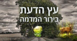 עץ הדעת טוב ורע ובירור המדמה – הרב אהרון ישכיל