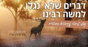 דברים שלא נגלו למשה רבנו נגלו לרבי עקיבא וחבריו – הרב אהרון ישכיל