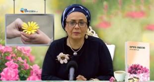 עולם חסד יבנה – שיעור מס' 4 | הרבנית מרים ארוש