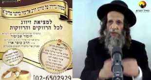 """הרב עופר ארז- Tikun Yesod Shebayesod of Rabbi Berland Shlit""""a"""