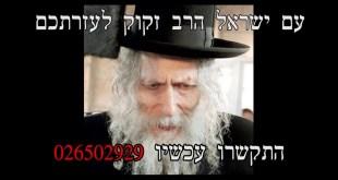 קריאת קודש לכל עם ישראל ממורנו הרב אליעזר ברלנד