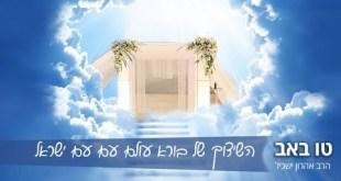 טו באב – השידוף בין בורא עולם לעם ישראל לפני הבריאה